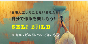 SELF BUILD セルフビルドについて
