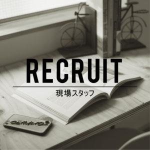 RECRUIT|現場スタッフまだまだ募集しています!