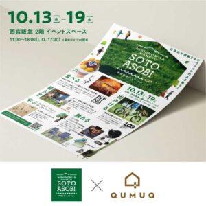 【10月13日-19日】西宮阪急でイベントを開催します!